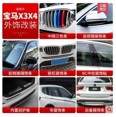 SMW專用於寶馬X3改裝中網飾條車窗車身後備箱裝飾亮條X4改裝