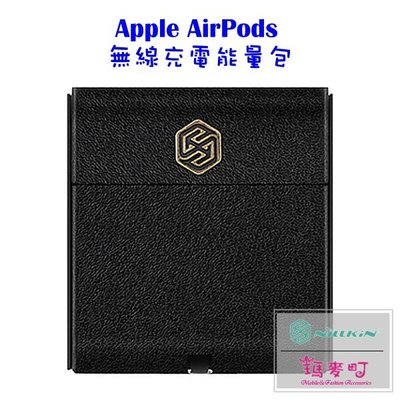 ☆瑪麥町☆ NILLKIN Apple AirPods 無線充電能量包 內置無線充電接收器