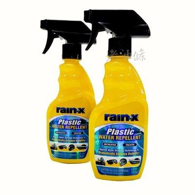 【老油條】RAIN-X 潤克斯 撥水劑 Plastic Water Repellent #20036 RAINX