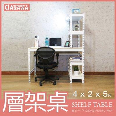 書桌 可調式層架桌 白色(120x60...