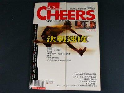 【懶得出門二手書】《Cheers 快樂工作人雜誌2》決戰速度 楊致遠 杜可風 柳信美2000.7(31Z34)