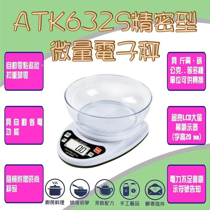 磅秤 電子秤 ATK623S-1200g 料理秤 廚房秤 染料秤【秤精靈】