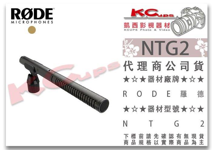 凱西影視器材【 RODE NTG2 超心型 指向型 槍型 麥克風 公司貨】 高通濾波 電池 48V 電影 SHOTGUN