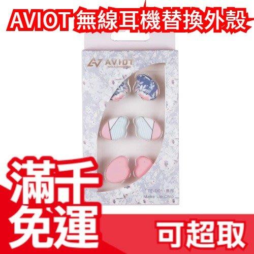 日本 AVIOT TE-D01i 真無線耳機 替換外殼 造型設計 百變外型 ❤JP Plus+
