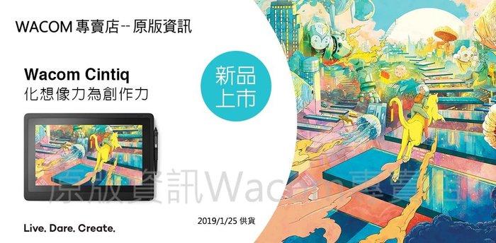 【Wacom 專賣店 新品上市】Wacom CintiQ 16 DTK-1660 /K0-CX 螢幕繪圖板 (現貨)