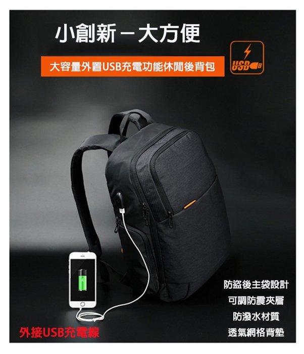 15.6吋筆電 USB 商務包電腦 後背包 斜背包 側背包 肩背包 錢包 托特包 書包  手提包 包包 大包 日韓男女包