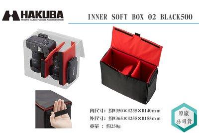 《視冠 高雄》HAKUBA INNER SOFT BOX 02 BLACK500 黑 內袋 相機包 國旅卡 公司貨