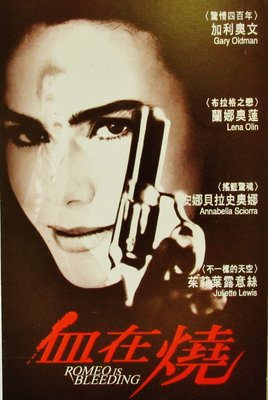 珍貴絕版1994年荷里活犯罪懸疑劇情電影《血在燒》首映禮門券1張
