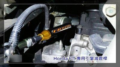 [HighLine 惠霖精品]Honda FIT 專用引擎減震桿 Engine Damper