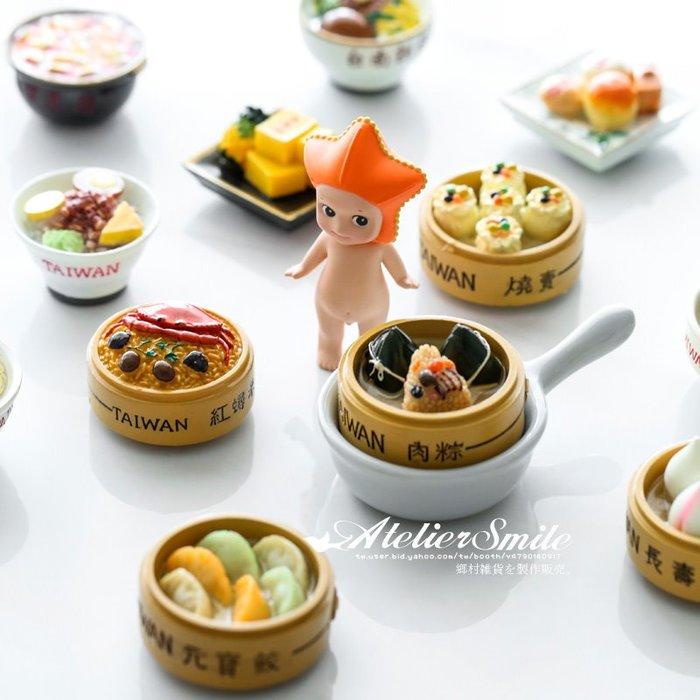 [ Atelier Smile ] 鄉村雜貨 手作台灣美食小吃系列 冰箱貼 立體食物冰箱貼 樹脂材質 (現+預)