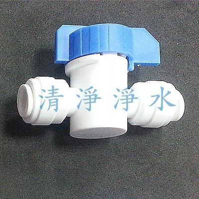 【清淨淨水店】 ZBVQ1544 2分對接球閥 只賣45元