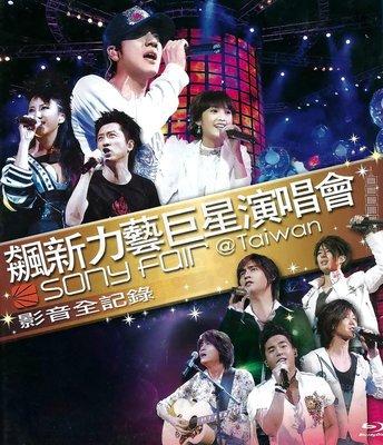 【二手商品】飆新力藝巨星演唱會 SONY FAIR@TAIWAN 影音全紀錄【台中恐龍電玩】