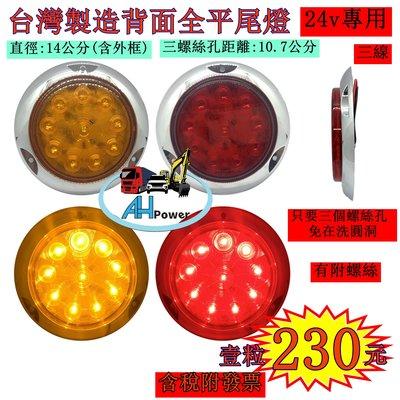 台灣製造 背平 LED 24V 尾燈 側燈 方向燈 後燈 邊燈 剎車燈 貨車 卡車 聯結車 貨櫃車 紅色 黃色 UZC