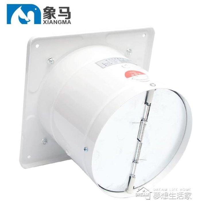 220V排氣扇油煙排風扇廚房墻壁6寸窗式換氣扇衛生間管道抽風機強力