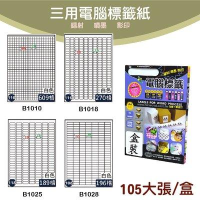 【現貨供應】鶴屋 B1010/B1018/B1025/B1028  標籤紙 出貨 信封貼 影印 雷射 噴墨 貼紙 分類