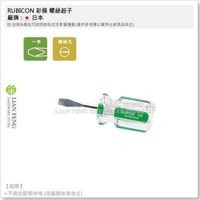 【工具屋】*含稅* RUBICON 彩條螺絲起子 104×38mm 短型 一字 6mm 磁性 膠柄 鉻釩鋼 日本