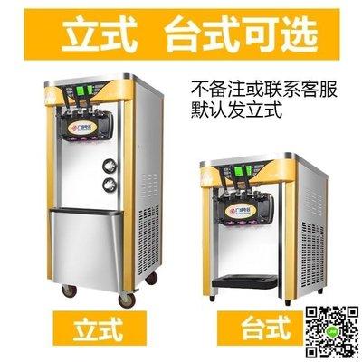 冰淇淋機 廣紳冰淇淋機商用全自動圣代雪糕機軟冰激淋機商用甜筒機