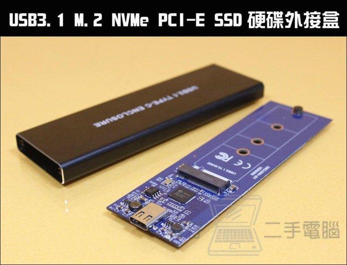 【樺仔3C】USB3.1 M.2 NVMe PCI-E SSD 硬碟外接盒 Type-C M-KEY外接盒 JMS583