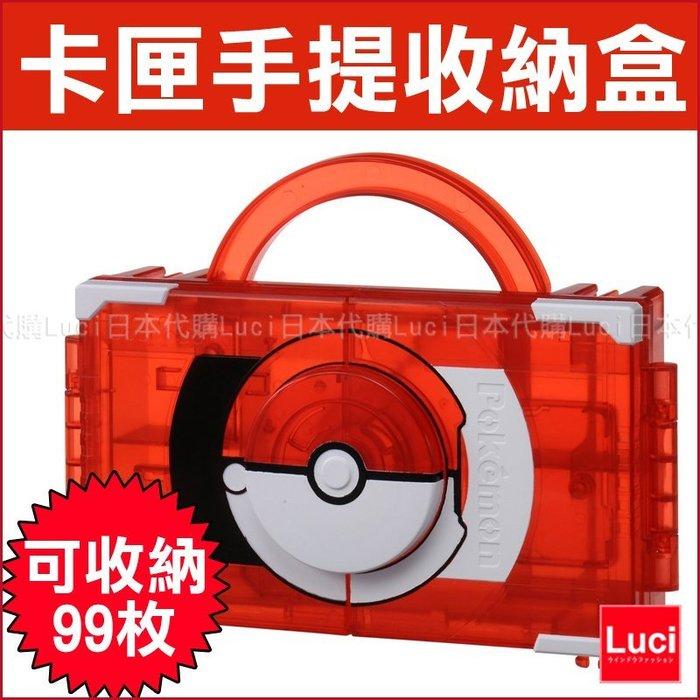 Pokemon tretta 神奇寶貝卡匣手提收納盒 99枚 可放進化手環  方變外出攜帶 LUC日本代購