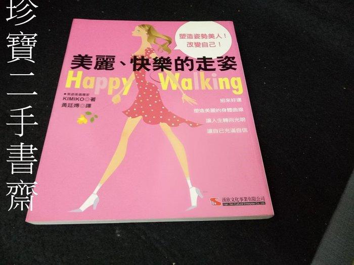 【珍寶二手書齋3B8】《美麗、快樂的走姿Happy walking》ISBN:9576865328│漢欣│KIMIKO