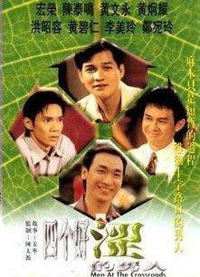【四個好澀的男人】陳泰銘 黃文永 黃碧仁 20集2碟DVD