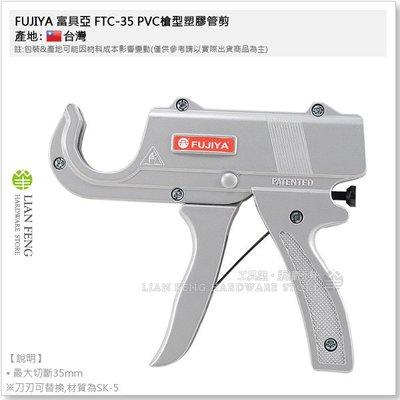 【工具屋】*含稅* FUJIYA 富具亞 FTC-35 PVC槍型塑膠管剪 自動退刀 最大切斷35mm 刀刃可替換