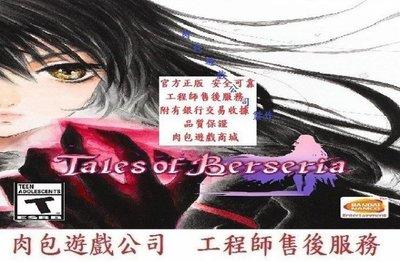 PC版 繁體版 官方正版 肉包遊戲 時空幻境 緋夜傳奇 STEAM Tales of Berseria