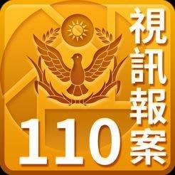 中華黃金門號 0903-110-110  報警台110 1月10日生日門號