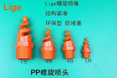 阿里家 PP螺旋噴嘴 工業噴淋頭 螺旋噴頭 脫硫除塵 廢氣洗滌塔 塑料噴頭/訂單滿200元出貨/批量可議價