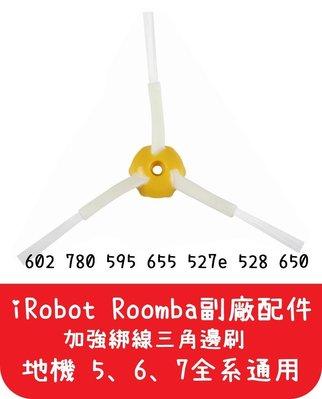 【艾思黛拉 A0026】iRobot Roomba副廠配件 加強綁線三角三腳邊刷 掃地機 5、6、7全系通用-另有濾網