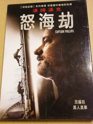 Captain Phillips 怒海劫 湯姆漢克斯(阿甘正傳 綠色奇蹟) 保羅葛林葛瑞斯(神鬼認證)導演