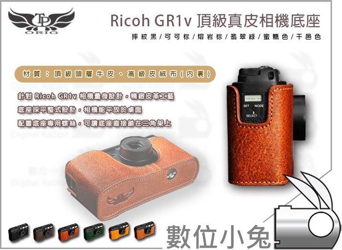 數位小兔【TP Ricoh GR1v 真皮相機底座】牛皮 TP底座 多色 皮革 皮套 手工真皮