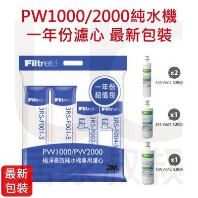 3M Filtrete PW1000/PW2000極淨高效純水機專用濾心一年份超值包 活性碳濾心 最新包裝
