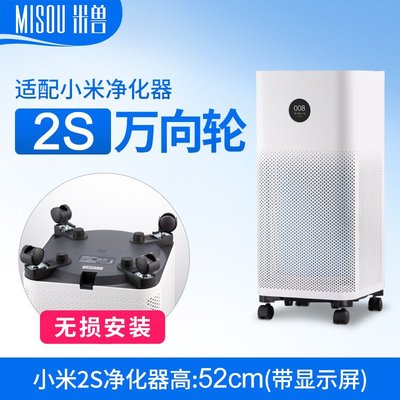 全新好安裝 蟎著媽 小米 專用 空氣淨化器 空氣清淨機 萬向輪 輔助輪 輪子 滑輪 適用 2 2s pro 台北市