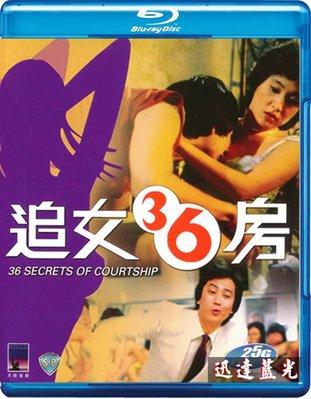 BD藍光25G任選5套999含運--11322追女三十六房36 Secrets Of Courtship(1982)