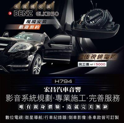 【宏昌汽車音響】BENZ GLK 350  升級 後視鏡電摺 後視鏡電動摺疊 電摺 電動電摺 **專業施工 H794