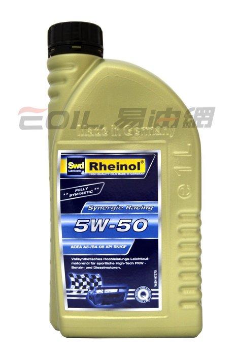 【易油網】SWD RHEINOL 5W50 5W-50 RACING全合成機油 TOTAL SHELL