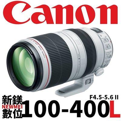 【新鎂】平輸 Canon EF 100-400mm f4.5-5.6L IS II USM 高雄市