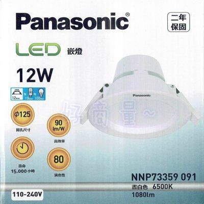 好商量~ Panasonic 國際牌 12W LED 崁燈 12.5cm 厚崁 保固2年