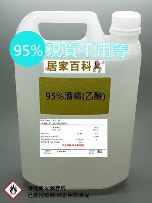 【居家百科】現貨 乙醇 95% 4公升 含稅 - 酒精 變性 4000cc  DIY 清潔劑 洗碗精 天氣瓶 變性酒精