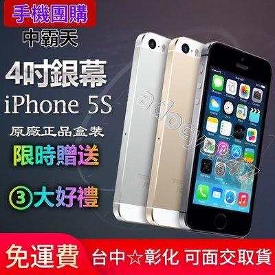免運+送行動電源+空壓殼+鋼化膜 APPLE iphone 5S 16G/32G/64G 指紋身分識別 原廠全新福利機