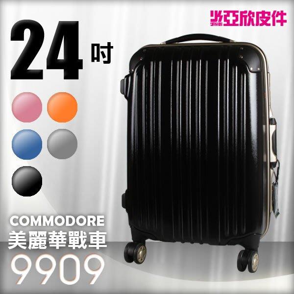 ☆東區亞欣皮件☆Commodore 美麗華戰車 硬殼行李箱 - 9909 尊爵黑 24吋