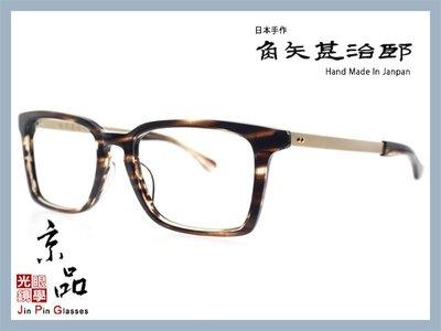 【角矢甚治郎】南蠻傳來 沙勿略 ザビエル c03 茶沙沙色 賽璐珞 手工眼鏡 手工框 日本製 限定款 JPG 京品眼鏡