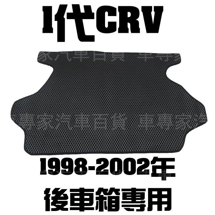 全新出清 1998-2002年 CRV 一代 1代 後廂 後箱 防水托盤 車廂墊 置物墊 蜂巢墊 腳踏墊 汽車 台灣製造