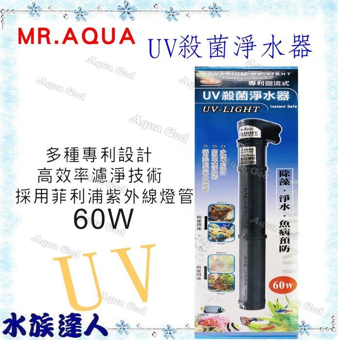 #免運【水族達人】水族先生Mr.Aqua《UV殺菌淨水器 60W》UV迴流式殺菌燈 淨化水質 綠水救星