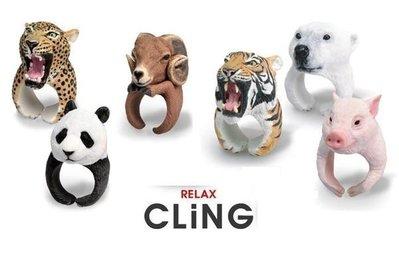 (日本限量特價) RELAX CLiNG 手做動物戒指(北極熊/老虎/粉紅豬/共14款)情人節 聖誕節 生日 非山寨版