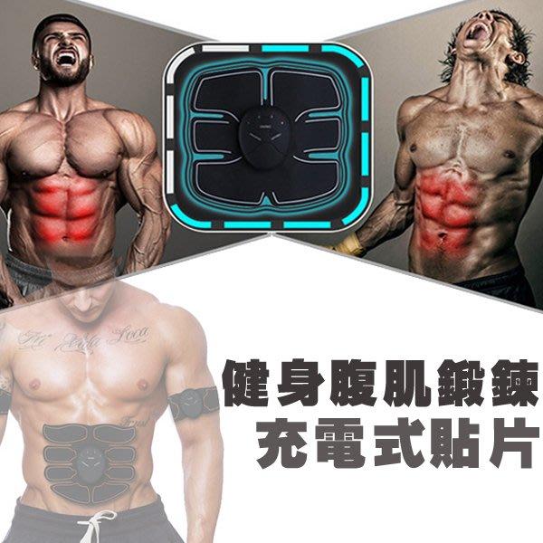 水果本舖*智能 健身 腹部貼 鍛鍊腹肌 健腹器 充電 懶人塑型 運動訓練神器 六塊肌 健腹貼片
