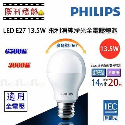ღ勝利燈飾ღ 最新! E27 LED 13.5W 飛利浦三代全電壓燈泡 台中市