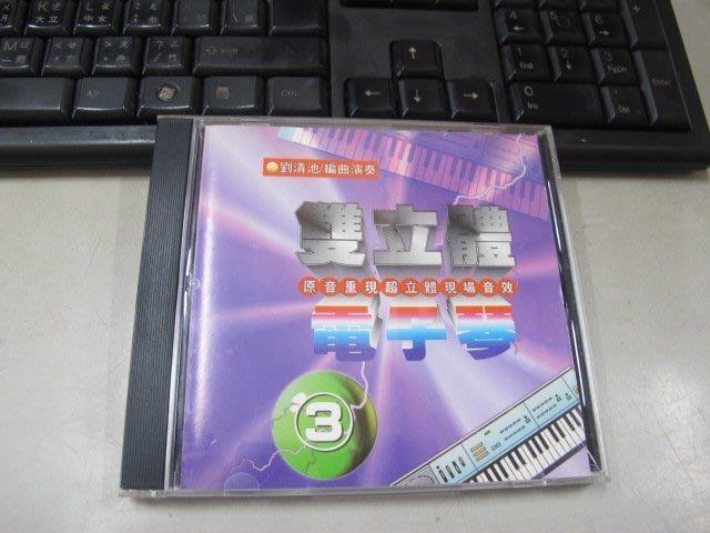 二手舖 NO.1784 雙立體 電子琴 劉清池編曲演奏 3