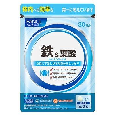 日本專櫃原裝 Fancl 芳珂 鐵加植物性果寡糖葉酸錠 30日份